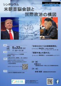 「金正恩はゴルバチョフではない」北朝鮮は時間をかけて核を手放す意思を示しつつ残すことも考える