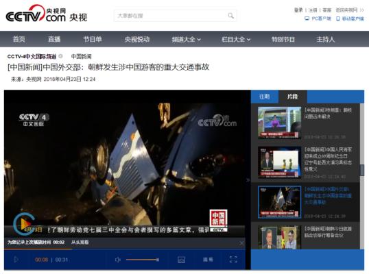 36人死亡のバス事故で金正恩委員長が異例の中国大使館や病院訪問を中国が報じる