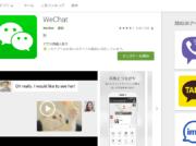 北朝鮮が世界最強を誇る中国のインターネット集中管理方式導入へ WeChatその1