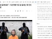 「シリアと北朝鮮」安田純平氏の解放帰国を複雑な思いで見る人
