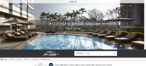 金党委員長の宿泊先は5つ星ホテル「メリアハノイ」