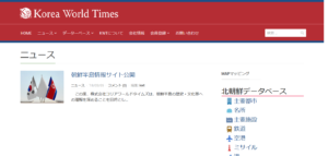1.北朝鮮や朝鮮半島に関するニュース記事