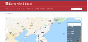 2.朝鮮半島の年表や地図など豊富な情報満載の総合連動データベース