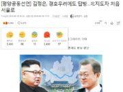 韓国「ネイバー」ニュースから見る南北首脳会談 韓国国民の評価はまずまず