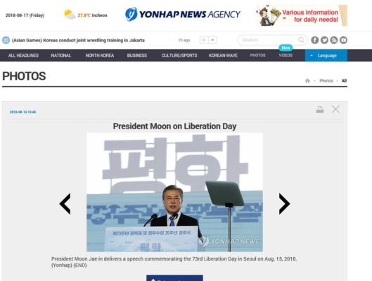 文在寅大統領の演説と対北方針