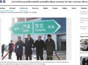 韓国と北朝鮮の鉄道・道路が連結 2019年どうなる南北関係?
