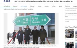 12.26韓国と北朝鮮の鉄道・道路がつながる