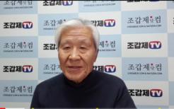 趙甲済TV