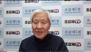 世界中から動画を盛んに配信して韓国の危機を訴える保守の重鎮「趙甲済」氏