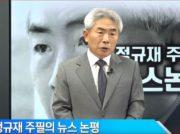 韓国の既存メディアへ異論 百家争鳴、保守論客がユーチューブで活躍中(1/2)