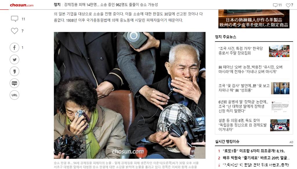 なぜ食い違う徴用工問題 韓国歴代政権の対応と日韓の主張 - 北朝鮮 ...
