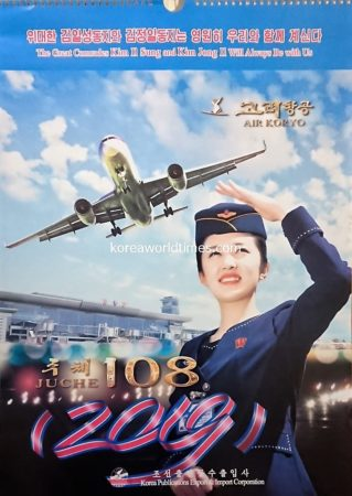 北朝鮮で高コスパ土産として人気のカレンダー3種類を徹底解析