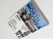 北朝鮮観光の歴史からTVでは伝わらない北朝鮮の姿が見えてくる 礒﨑敦仁慶應義塾大学准教授著『北朝鮮と観光』(1/3)