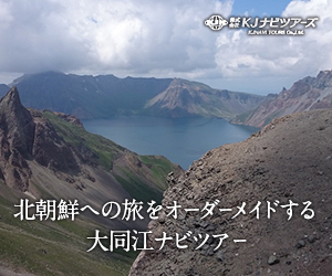 オーダメイド北朝鮮旅行を提供する大同江ナビツアー
