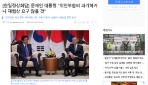 第19第文在寅大統領で日韓関係は過去最悪の状態に