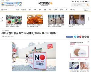 韓国での日本製品不買運動の走りは1920年代の平壌から