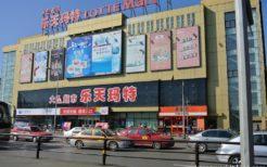 不買運動で中国から撤退したロッテマート