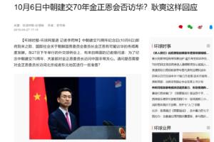 中国官製メディアの過去の傾向