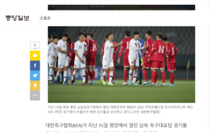 韓国代表団は高麗ホテル貸し切り?