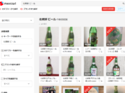 フリマ上に大同江ビール再登場 偽物も混ざる高額な北朝鮮バッジ