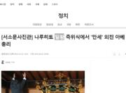 韓国版「日王」を日本語版「天皇」へ 日王30年・日章旗8年の歴史