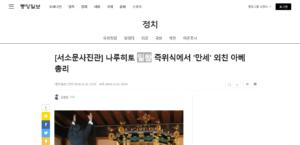 韓国主要メディアに並ぶ日王の文字