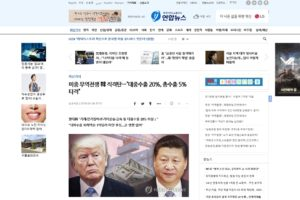 韓国経済が米中貿易戦争から受ける影響