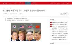 韓国・アメリカ・北朝鮮・中国首脳