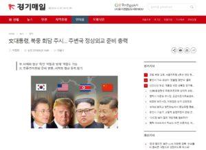 中国とのつながりを国際社会へアピールする北朝鮮