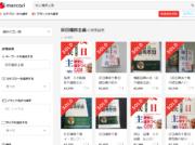 『反日種族主義』韓国を越える25万部突破 アマゾン在庫切れでメルカリやヤフオクで高額転売も