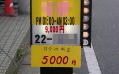 関東近郊にあった韓国エステ店