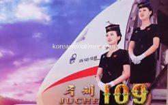 北朝鮮・高麗航空カレンダー