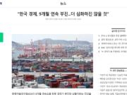 韓国経済の実情とは? 2020年は通貨・経済破滅危機の再来かと懸念