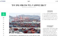 韓国経済不振