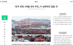 20年ほどで2度の通貨危機に見舞われている韓国