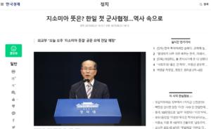 韓国がGSOMIA破棄を明言した理由は日本の輸出優遇措置見直しって本当か?