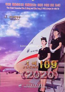 北朝鮮カレンダーを買い求めるのは中国人ではない?