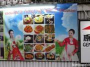 バンコク人気北朝鮮レストランが摘発され閉鎖 周辺国へ波及し年内北レス全滅か?(1/2)