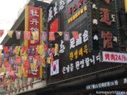 国連制裁を生き抜いた瀋陽の北朝鮮レストラン 丹東の北レスは全滅か?