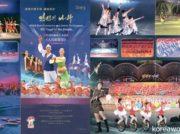 今年のマスゲーム開催を前提に中国人へ熱烈PRか? 瀋陽・北朝鮮レストランで入手したパンフレット