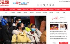 武漢地元紙『武漢晩報』
