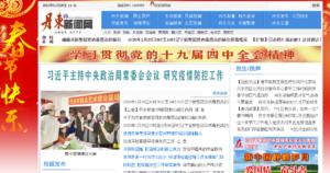 中朝国境の遼寧省で新型コロナウィルスによる肺炎患者30人に