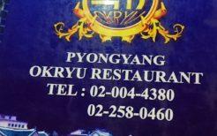 玉流レストランメニューには平壌・大同江に近い玉流館が
