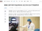 新型コロナウィルス感染拡大で北朝鮮警戒強化 中朝の国際列車・高麗航空停止
