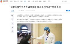 北朝鮮の新型コロナウィルス対応について伝える多維新聞