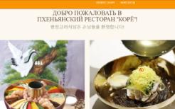 モスクワ・平壌高麗レストラン