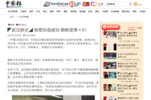 北朝鮮の新型コロナウィルス対応をマレーシア中国語新聞が報じる