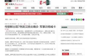台湾やマレーシアメディアが北朝鮮での新型コロナウイルス感染者発生を伝える