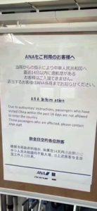 すべての中国人が日本入国禁止?ANAの告知文がSNSで拡散