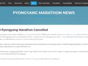 新型コロナウイルスの余波続く 北朝鮮最大の外貨獲得イベント「平壌マラソン」中止